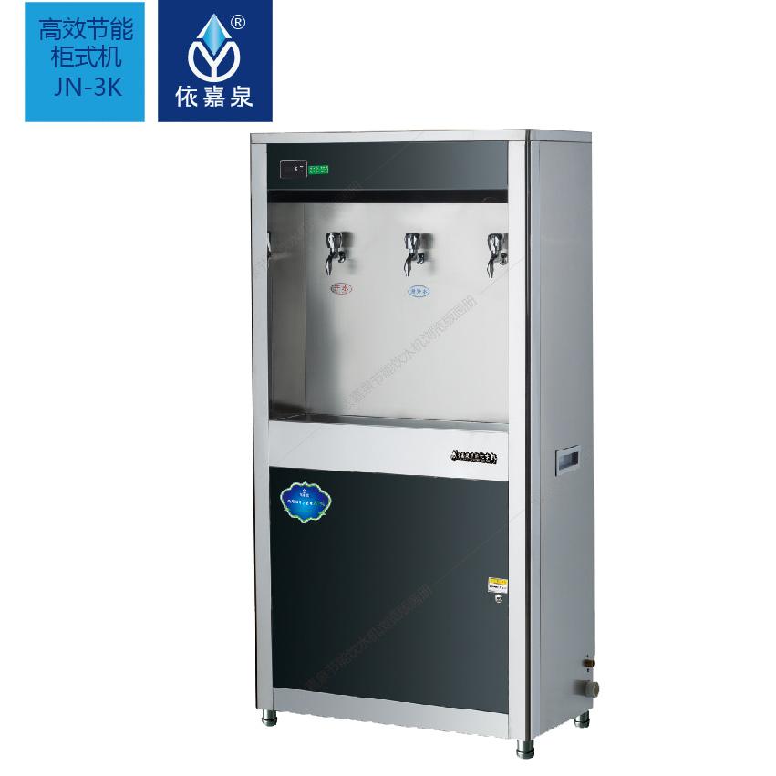 高效节能饮水机JN-3K